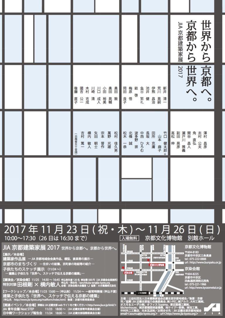 JIA京都建築家展2017