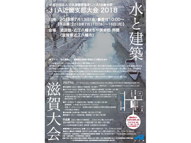 JIA近畿支部大会2018・出展