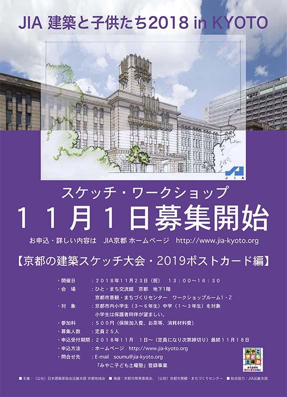 京都の建築スケッチ大会